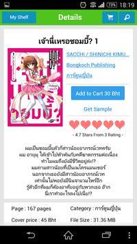 BONGKOCH eBook Store apk screenshot