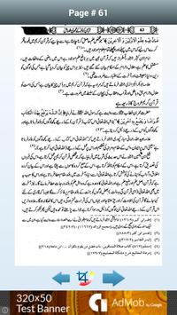 Fazail-e-Quran Ki Kitab apk screenshot