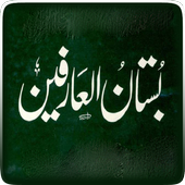 Bustan-ul-Arifeen icon