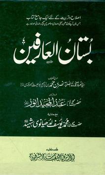 Bustan-ul-Arifeen poster