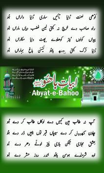 Abyat-e-Bahoo poster