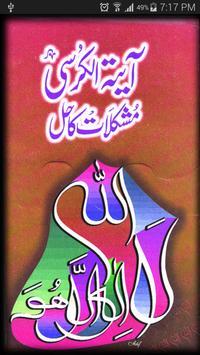 Mushkilat Ka Hal Ayat-al-Kursi poster