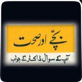 Bachey Aur Sehat(Baby Health) icon