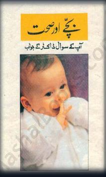 Bachey Aur Sehat(Baby Health) poster