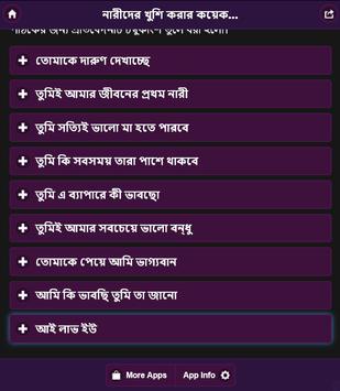 নারীর খুশি করার কয়েকটি উপায় apk screenshot