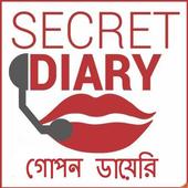 গোপন ডায়েরি icon