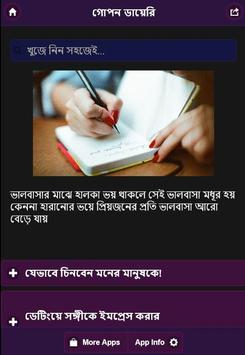 গোপন ডায়েরি poster