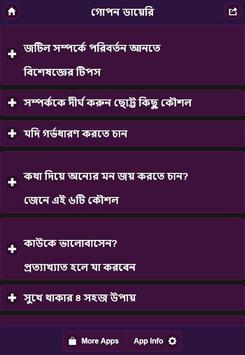 গোপন ডায়েরি apk screenshot