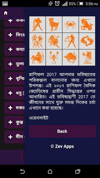 কেমন কাটবে ২০১৭, রাশিফল apk screenshot