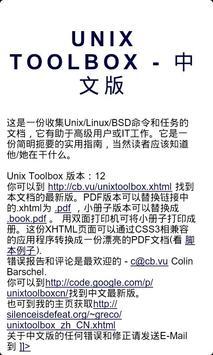 Unix Toolbox apk screenshot