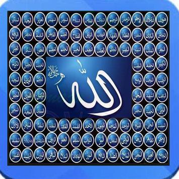 Asma'ul Husna Terlengkap apk screenshot