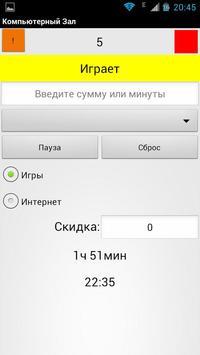 Компьютерный Зал apk screenshot