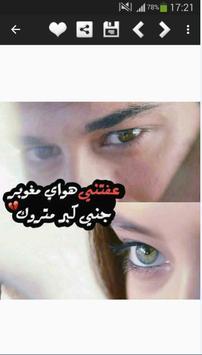 أشعار عراقية منوعة poster