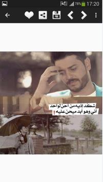 أشعار عراقية منوعة apk screenshot