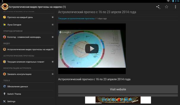 Астрология ежедневно apk screenshot