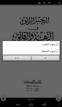 البحر الرائق فى الزهد والرقائق apk screenshot