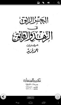 البحر الرائق فى الزهد والرقائق poster