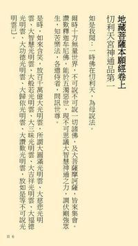 地藏經 apk screenshot