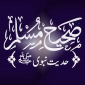 sahih muslim urdu icon