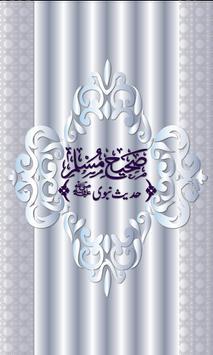 sahih muslim urdu poster