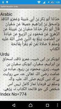 sahih muslim urdu apk screenshot