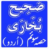 Bukhari Sharif Part 3 Urdu icon