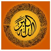 বুখারী শরীফ icon