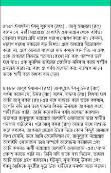 বুখারী শরীফ apk screenshot