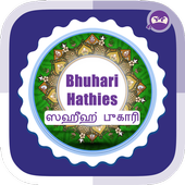 ஸஹீஹ் புகாரி ஹதீஸ் icon