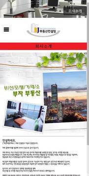 BJ부동산컨설팅 poster