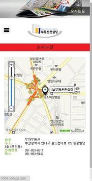 BJ부동산컨설팅 apk screenshot