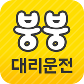 붕붕대리운전(15443084) icon