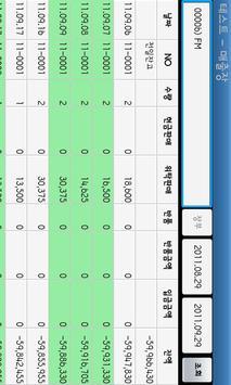 기가소프트 apk screenshot