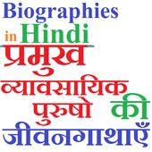 Businessmen Biographies Hindi icon