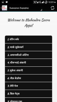 Businessmen Biographies Hindi poster