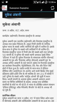 Businessmen Biographies Hindi apk screenshot