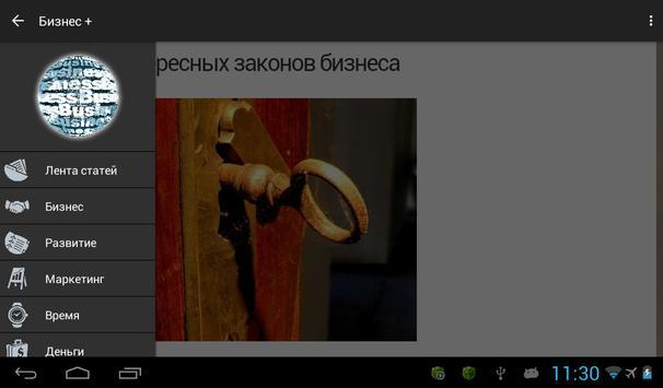 Бизнес + apk screenshot