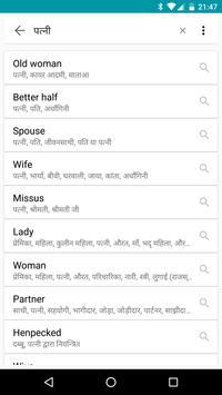 English to Hindi Dictionary apk screenshot