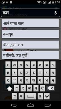 Chakhul Garhwali Dictionary apk screenshot