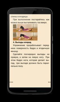 Похудение без диет poster