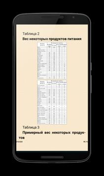 Похудение без диет apk screenshot