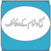 Subah aur Shaam Ke Wazaif icon