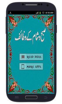 Subah aur Shaam Ke Wazaif poster