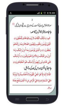 Subah aur Shaam Ke Wazaif apk screenshot