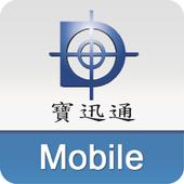 寶迅通 V2  For Phone icon