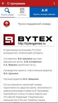 Mordovian Dictionary Free apk screenshot