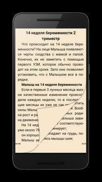 Календарь беременности неделям apk screenshot