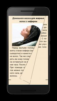 Маски для лица и волос дома apk screenshot