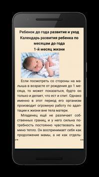 Ребенок до года развитие уход apk screenshot