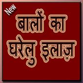 Baalo ka Gharelu ilaz icon